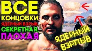 Far Cry 5 ВСЕ КОНЦОВКИ ► ЯДЕРНЫЙ ВЗРЫВ, ХОРОШАЯ КОНЦОВКА И ПЛОХАЯ КОНЦОВКА