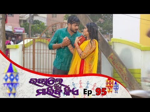 rakhile-sie-mariba-kie-|-full-ep-95-|-6th-aug-2019-|-odia-serial-–-tarangtv