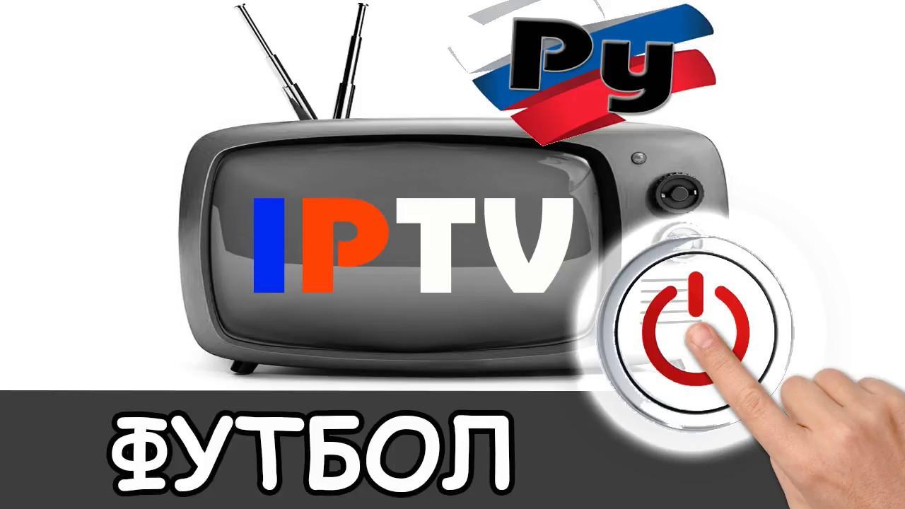 плейлист iptv украина футбол 2017