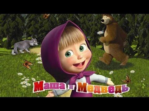 Маша и Медведь - смотреть онлайн бесплатно