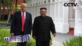 [中国新闻] 朝鲜表示美韩若启动联合军演将影响朝美工作磋商   CCTV中文国际