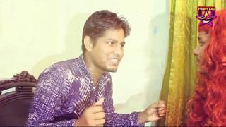 বিয়ের আগে এই সব ছিঃ। Bangla  Funny Video  (ডেঞ্জেরাস বউ) Dangerous  Wife By Funny bag