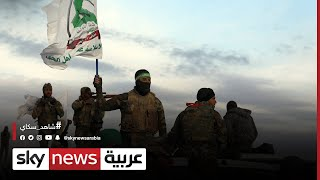 العراق | ميليشيا عصائب أهل الحق تهدد الكاظمي بالمواجهة