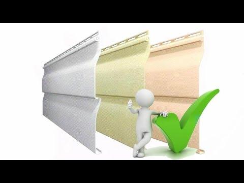 Как выбрать виниловый сайдинг. Плюсы и минусы отделочного материала