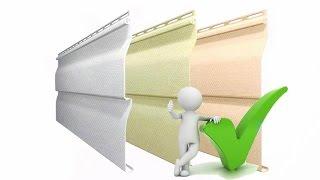 Как выбрать виниловый сайдинг. Плюсы и минусы отделочного материала(Как выбрать виниловый сайдинг, какие минусы и плюсы есть у этого отделочного строительного материала? Преи..., 2016-01-20T17:08:02.000Z)