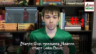 Видеоблог #1/2016. Loko.news, Atlantic Cup, Ниассе