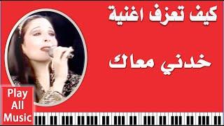 474- تعليم عزف اغنية خدني معك - سلوى القطريب