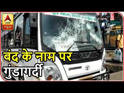 Bharat Bandh Update: Hooliganism In The Name Of Bandh in Bihar & Mumbai | ABP News