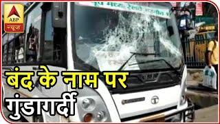 Bharat Bandh Update: Hooliganism In The Name Of Bandh in Bihar & Mumbai | ABP News
