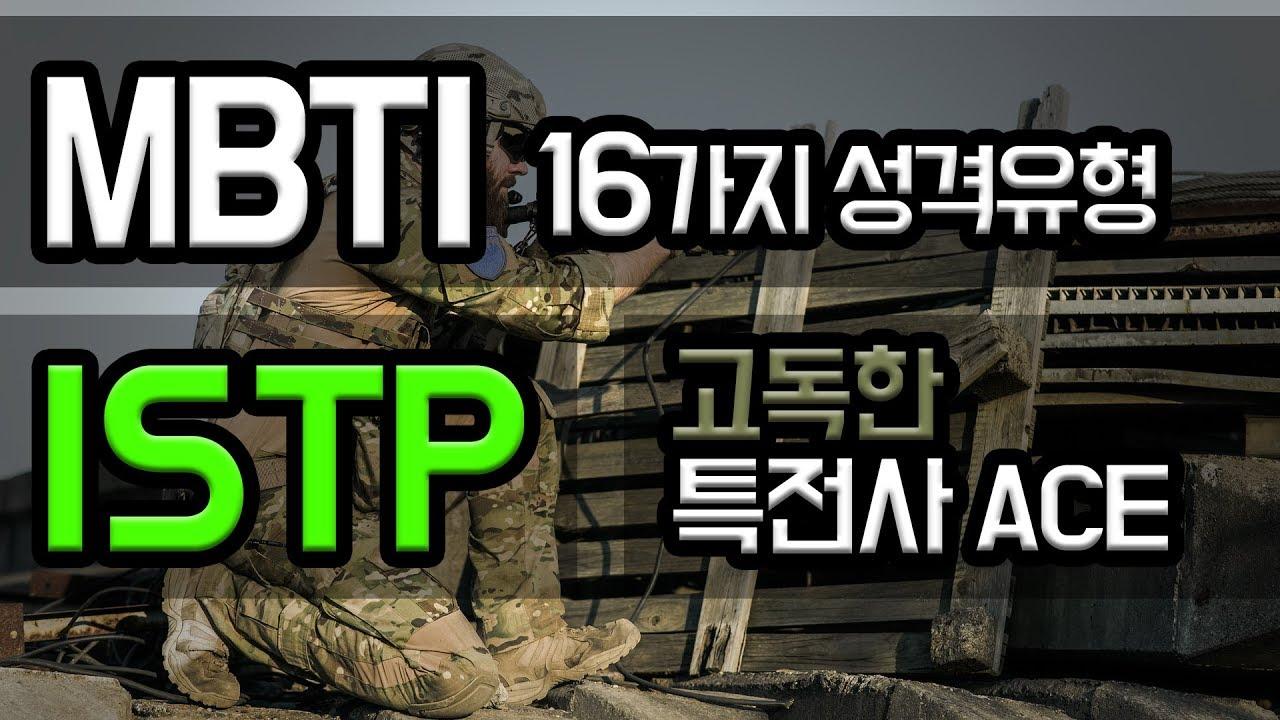 [MBTI 성격유형 8편] ISTP - 고독한 특전사 에이스
