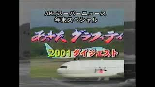 あきたグラフティ 2001 ダイジェスト AKTスーパーニュース年末スペシャル CM 2001年 秋田県ローカル