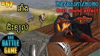ផាំងជិះខ្យល់ | Epic Game Rules of Survival Khmer - Funny Strategy Battle Online