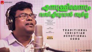 Ennullil Ennum Vasichiduvan | Sabu Louis | VJ Pratheesh | Traditional Malayalam Christian Song
