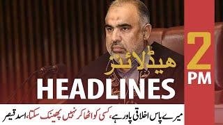 ARY News Headlines | 2 PM | 17 June 2021