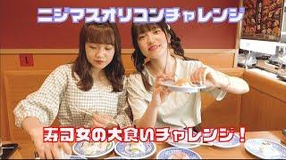 26時のマスカレイド寿司チャレンジ(一応ヒット祈願)
