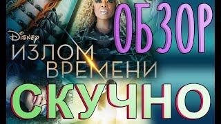 видео Излом времени отзыв о фильме