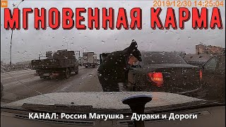 Мгновенная карма на дороге №102. Road Rage and Instant Karma!