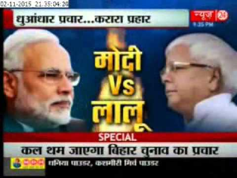 Bihar Polls : Narendra Modi Vs Lalu Yadav 's Final Round
