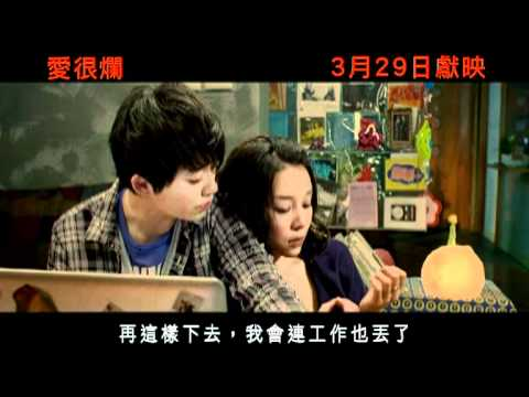 《愛很爛》LOVE ACTUALLY...SUCKS 3月29日破禁上映 - YouTube