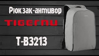 "Обзор: рюкзак для ноутбука 15,6"" - Tigernu T-B3213 HC (каркас). Система защиты от краж Антивор."