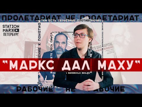 Маркс дал маху