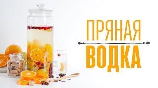 Пряная водка с клюквой [Cheers! | Напитки]