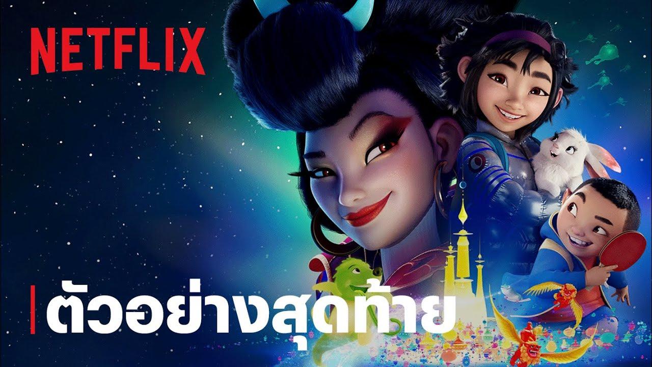 เนรมิตฝันสู่จันทรา (OVER THE MOON)   ตัวอย่างภาพยนตร์อย่างเป็นทางการ #2   Netflix