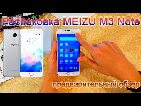 Распаковка Meizu M3 Note. Первое впечатление. Предварительный обзор. Meizu M3 Note 16gb White обзор