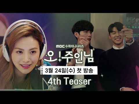 [오!주인님] 4차 티저, 이민기 VS 강민혁 두 남자의 경계심 발동!!! '으르렁' 케미의 서막, MBC 210324 방송
