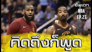 อัพเดท NBA EP.27 : คิดถึงก็พูด