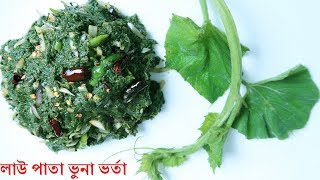 লাউ পাতা ভুনা ভর্তা|Lau Pata Bhorta|Bottle Gourd Leaf Bhorta Recipe|Lau Patay Vorta
