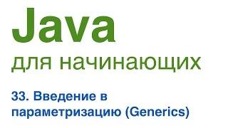 Java для начинающих. Урок 33: Введение в параметризацию. (Generics)