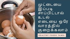 Reduce Your Weight in One Week by Trying this Egg Diet | Healthy Foods Tamil