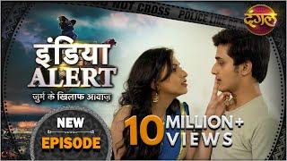 India Alert || New Episode 169 || Shaitaan Professor ( शैतान प्रोफेसर ) || इंडिया अलर्ट Dangal TV