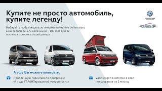 Volkswagen Multivan, Caravelle, Transporter, CaliforniaT6 - Тест драйв.