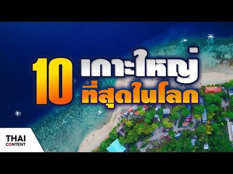 10 อันดับ เกาะที่ใหญ่ที่สุดในโลก