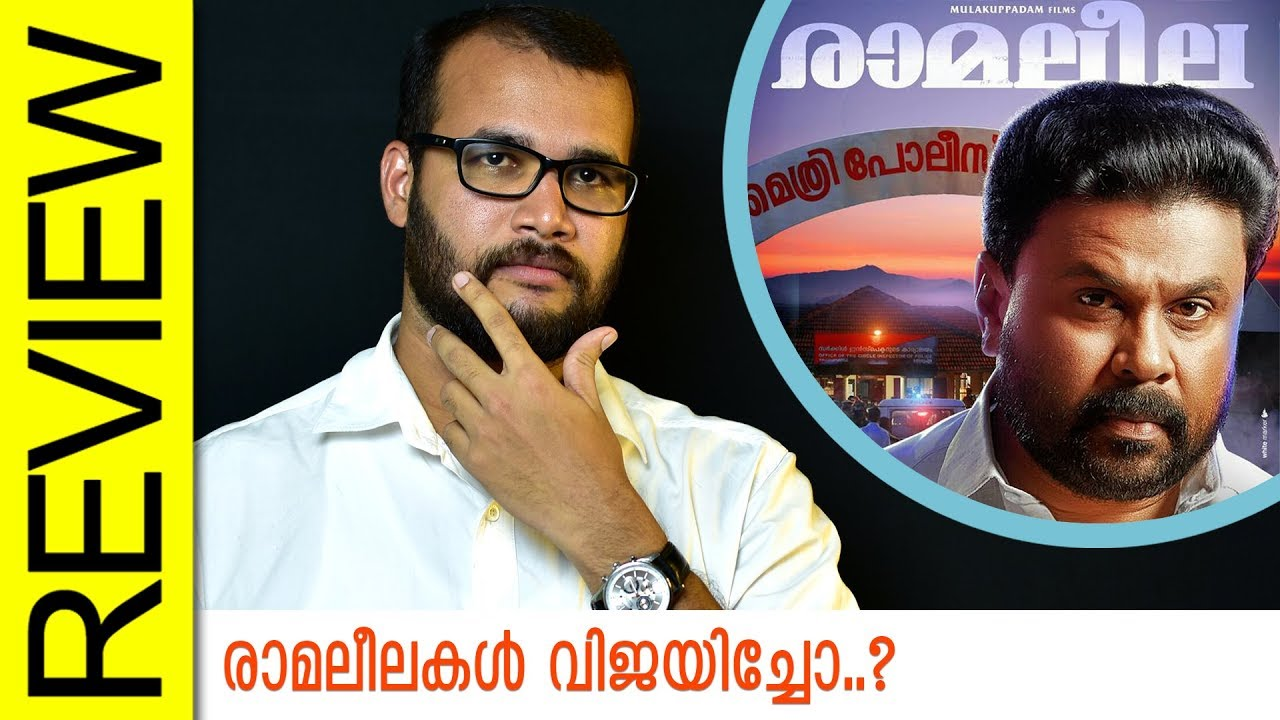 Ramaleela Movie Review by Sudhish Payyanur | Monsoon Media