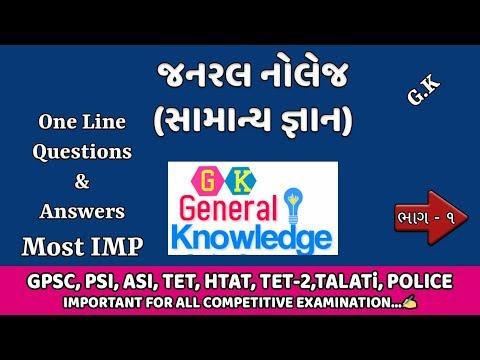 General Knowledge - 1   GK Gujarati Video   GK Gujarati Quiz   Gujarati Quiz Free Download
