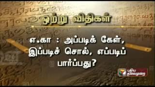 Mozhi Arivom 25th March 2016 Puthiyathalaimurai TV News Show