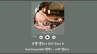 韓繁中字 Red Velvet레드벨벳 比起任何星星어떤 별보다  德魯納酒店 호텔 델루나 OST Part 8