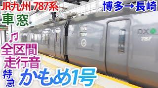 【走行音】JR九州787系特急かもめ1号長崎行き、1号車クモロ-787。博多から長崎まで全区間の車窓。【鉄道】【ASMR】