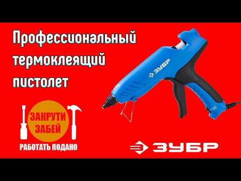 Профессиональный клеевой пистолет ЗУБР
