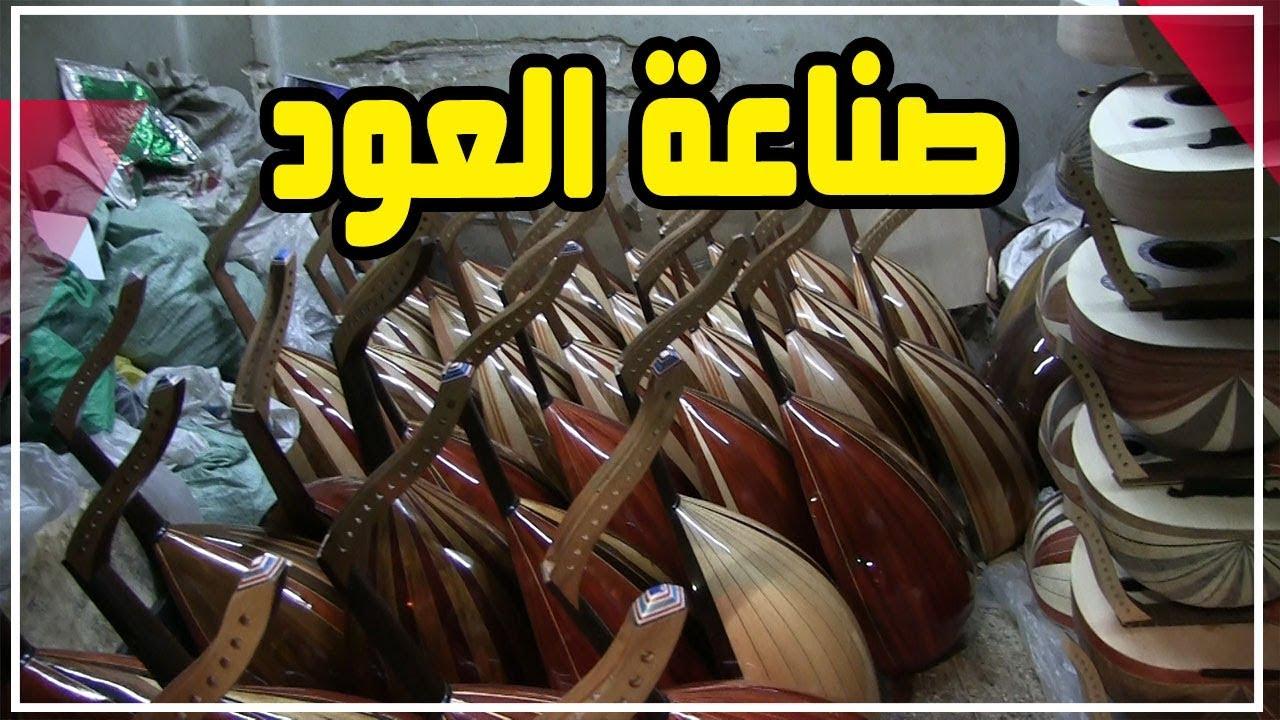 اليوم السابع :صناعة العود.. مهنة تحارب الزمن في شارع محمد علي