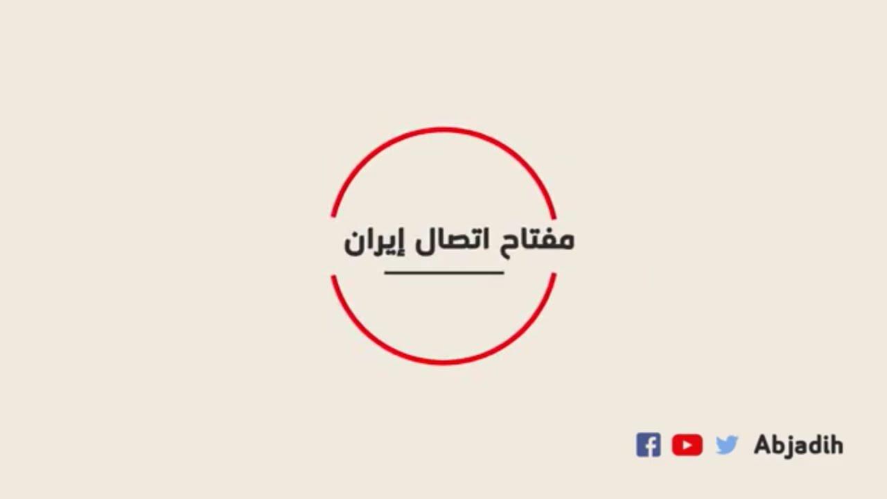 مفتاح اتصال ايران مفتاح هاتف ايران الدولي رمز نداء ايران الهاتفي مفتاح ايران للاتصال من الخارج Youtube