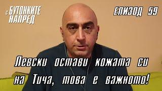С Бутонките напред: Левски остави кожата си на Тича, това е важното!