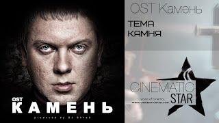 OST Камень - Тема Камня