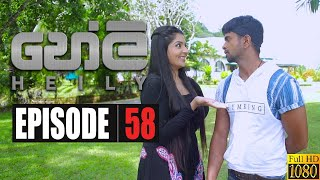 Heily | Episode 58 20th February 2020 Thumbnail