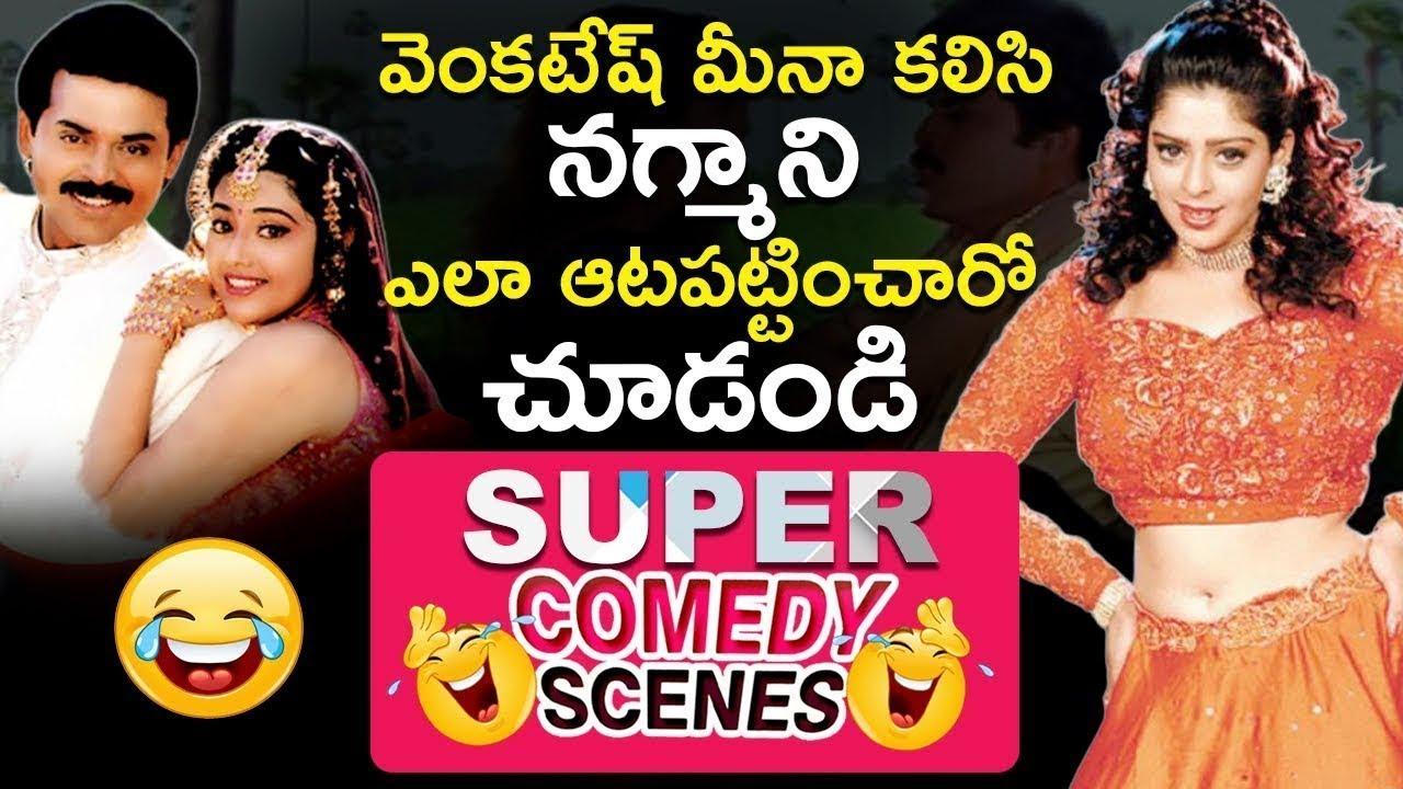 Venkatesh, Nagma & Meena Romantic Comedy Scene | Sarada Bullodu Movie  Comedy Scenes | TVNXT Comedy