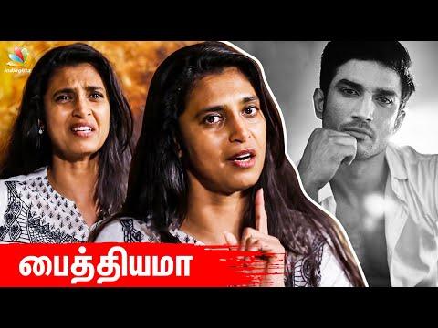 sushant-singh-பண்ணது-தப்பு- -actress-kasthuri-interview- -bollywood,-irfan-khan,-ms-dhoni,-vijay-tv