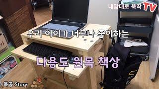 컴퓨터용 책상 만들기